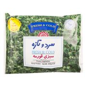 سبزی قورمه منجمد ۴۰۰ گرمی سرد و تازه
